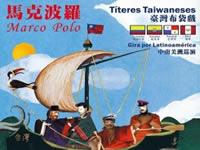 Títeres taiwaneses en el Museo Nacional